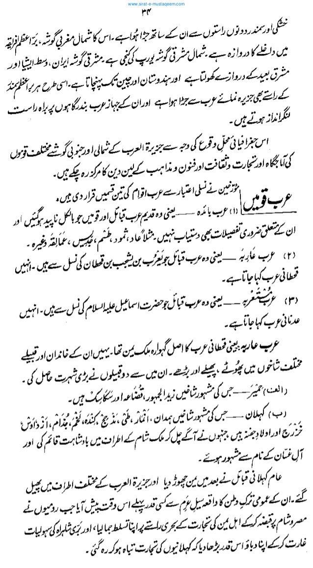 The sealed nectar pdf in urdu