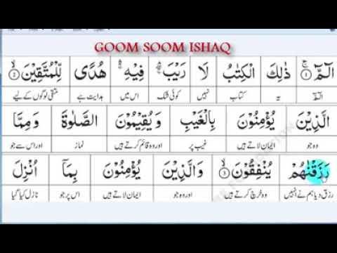 Surah baqarah with urdu translation pdf