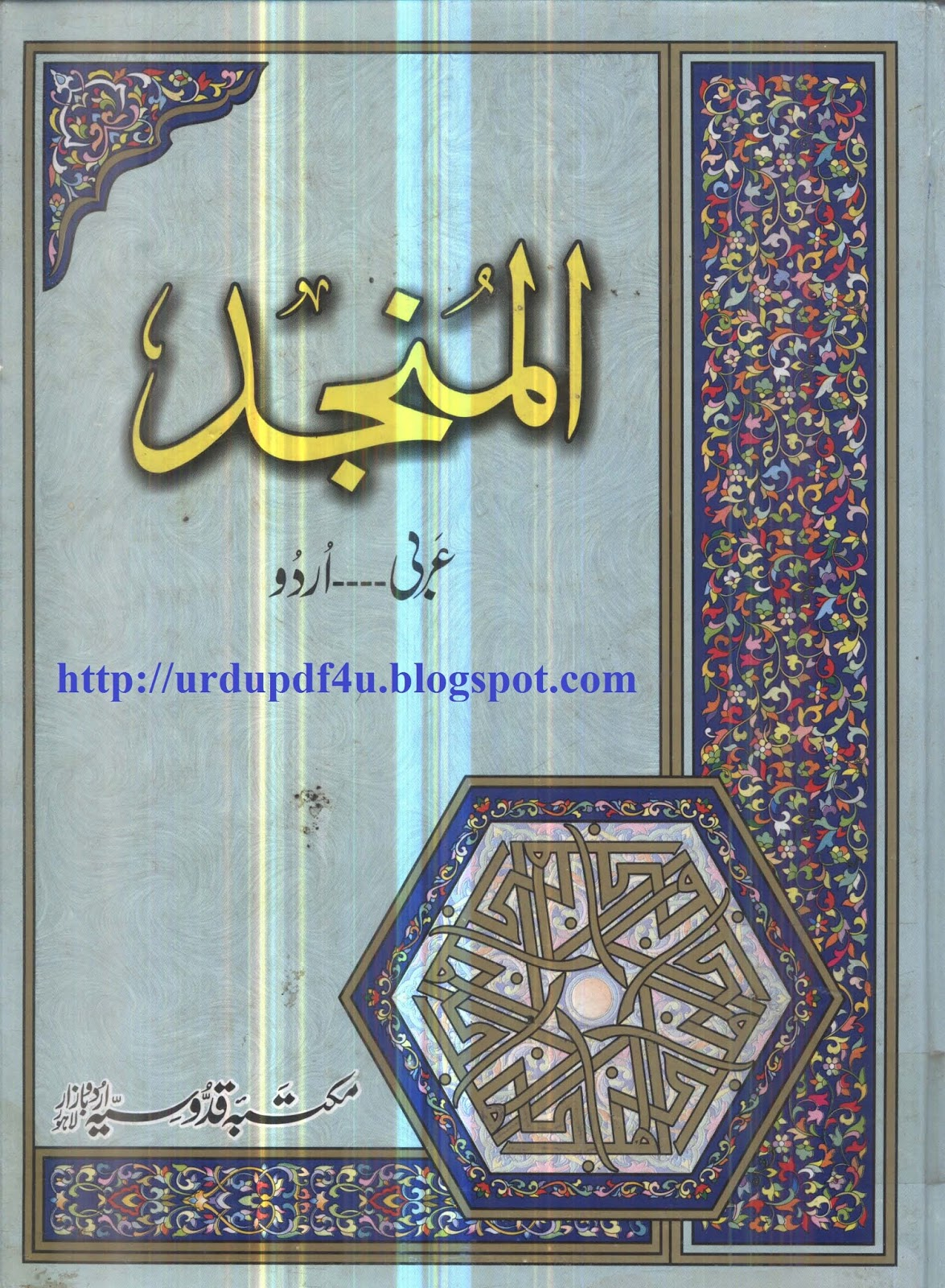 Urdu to urdu dictionary free download pdf