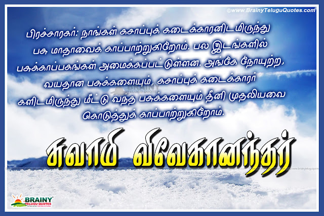 Best motivational quotes in tamil pdf