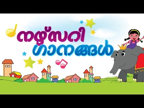 Malayalam nursery rhymes lyrics pdf