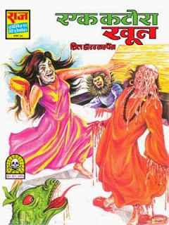 Hindi comics books free download pdf